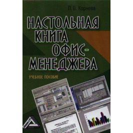 Корнева Л. Настольная книга офис-менеджера: Учебное пособие