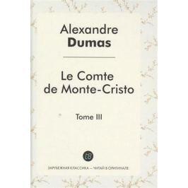 Dumas A. Le Comte de Monte-Cristo. Tome III. Roman d`aventures en francais = Граф Монте-Кристо. Том III. Роман на французском языке