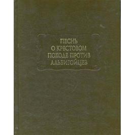 Белавин И., Морозова Е. Песнь о крестовом походе против альбигойцев