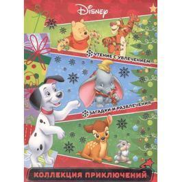 Пименова Т. (ред.) Disney. Праздничные истории. Коллекция приключений