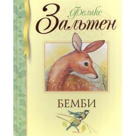 Зальтен Ф. Бемби