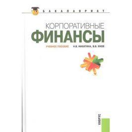 Никитина Н., Янов В. Корпоративные финансы. Учебное пособие