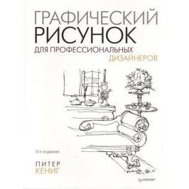 Кениг П. Графический рисунок для профессиональных дизайнеров. 3-е издание