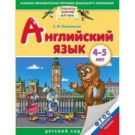 Литвиненко С. Английский язык. 4-5 лет