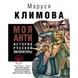 Климова М. Моя <анти> история русской литературы