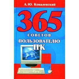 Ковалевский А. 365 советов пользователю ПК