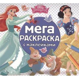 Баталина В. (ред.) Мега-раскраска с наклейками № МРН 1502 (