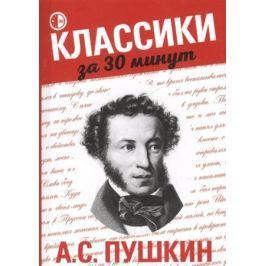 Кольцова Н. (авт.-сост.) А.С. Пушкин