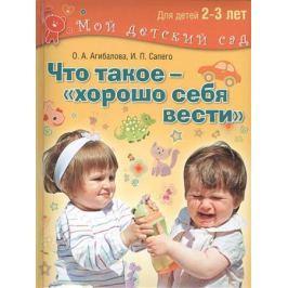 Агибалова О., Сапего И. Что такое -