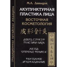 Давыдов М. Акупунктурная пластика лица. Восточная косметология