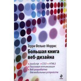 Фельке-Моррис Т. Большая книга веб-дизайна