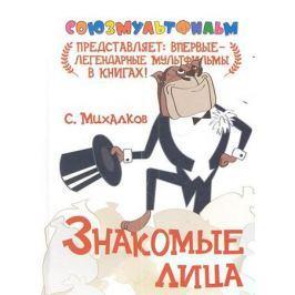 Михалков С. Знакомые лица: Миллионер. Сорока-наушница