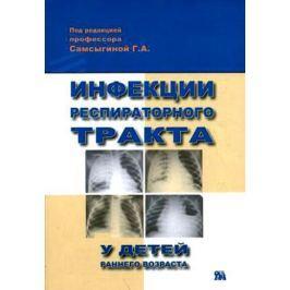 Самсыгина Г. (ред.) Инфекции респираторного тракта у детей раннего возраста