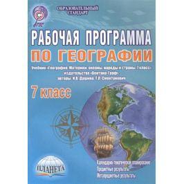 Болотникова Н. (сост.) Рабочая программа по географии. 7 класс. Учебник