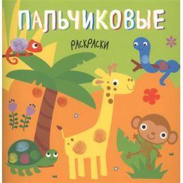 Талалаева Е. (ред.) Жираф. Пальчиковые раскраски