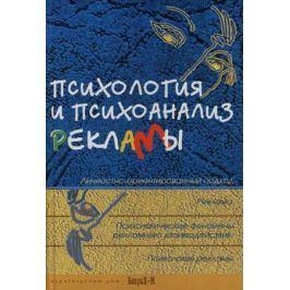 Райгородский Д. Психология и психоанализ рекламы