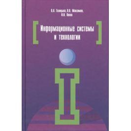 Голицына О., Максимов Н., Попов И. Информационные системы и технологии: учебное пособие