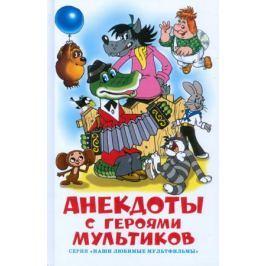Алир А. (ред.) Анекдоты с героями мультиков