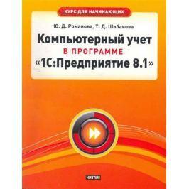 Романова Ю., Шабанова Т. Компьютерный учет в программе 1C:Предприятие 8.1