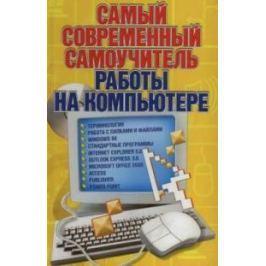 Журин А. Самый современный самоучитель работы на компьютере