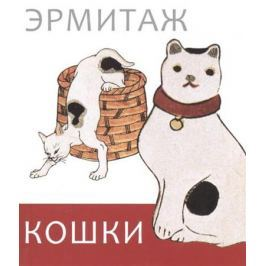 Ермакова П. (ред.) Кошки дикие и домашние