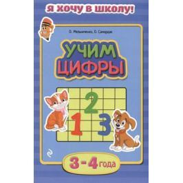 Мельниченко О., Самордак О. Учим цифры. 3-4 года