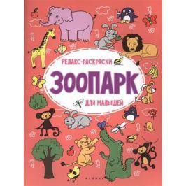 Московка О. Зоопарк. Релакс-раскраски для малышей