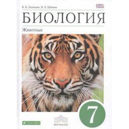 Латюшин В., Шапкин В. Биология. Животные. 7 класс. Учебник