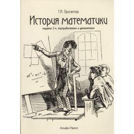 Просветов Г. История математики: Учебно-практическое пособие