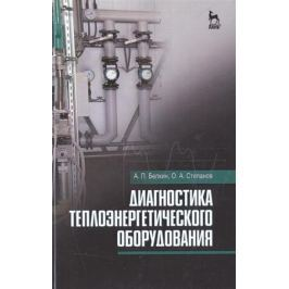 Белкин А., Степанов О. Диагностика теплоэнергетического оборудования