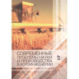 Завражнов А. (ред.) Современные проблемы науки и производства в агроинженерии: учебник