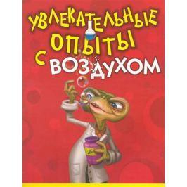 Булгакова В. (пер.) Увлекательные опыты с воздухом