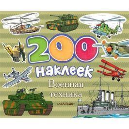 Гусарова Н. (ред.) Военная техника. Альбом с наклейками