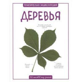 Бедуайер К. Деревья. 50 шагов в мир знаний