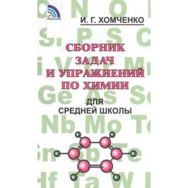 Хомченко И. Сборник задач и упр. по химии для средней школы