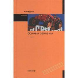 Мудров А. Основы рекламы. Учебник. 3-е издание, переработанное и дополненное