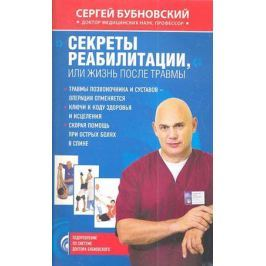 Бубновский С. Секреты реабилитации, или Жизнь после травмы