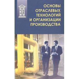 Аносов Ю., Бекренев Л., Дурнев В. и др. Основы отраслевых технологий и организации производства