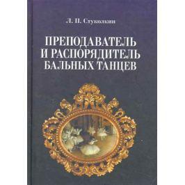 Стуколкин Л. Преподаватель и распорядитель бальных танцев
