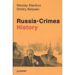 Starikov N., Belyaev D. Russia. Crimea. History