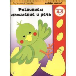 Жилинская А. (ред.) Развиваем мышление и речь. Для детей 4-5 лет