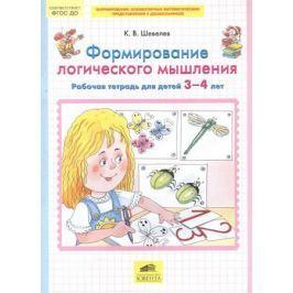 Шевелев К. Формирование логического мышления. Рабочая тетрадь для детей 3-4 лет