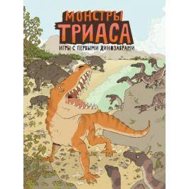 Крамптон Н., Ленкивиц А. Монстры Триаса. Игры с первыми динозаврами