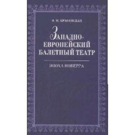 Красовская В. Западноевропейский балетный театр Эпоха Новерра