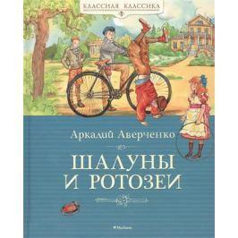 Аверченко А. Шалуны и ротозеи