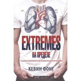 Фонг К. Extremes. На пределе