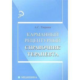Тюрина А. Карманный рецептурный справочник терапевта