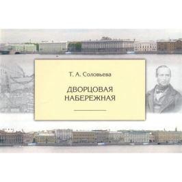 Соловьева Т. Дворцовая набережная