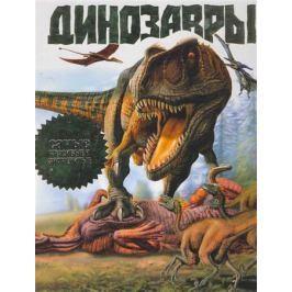 Лонг Дж. Динозавры