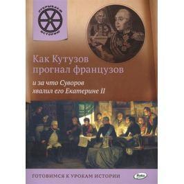 Владимиров В. Как Кутузов прогнал французов и за что Суворов хвалил его Екатерине II. Готовимся к урокам истории